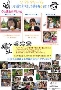 ソフトクリームいい顔で食べました選手権☆2014結果発表