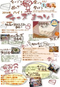 『チーズ祭り』のお知らせ