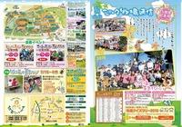 2015年『春の牧場通信』が完成しました★その(1)
